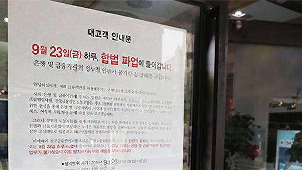 """""""성과연봉제 막겠다"""" 오늘 하루 금융노조 파업"""