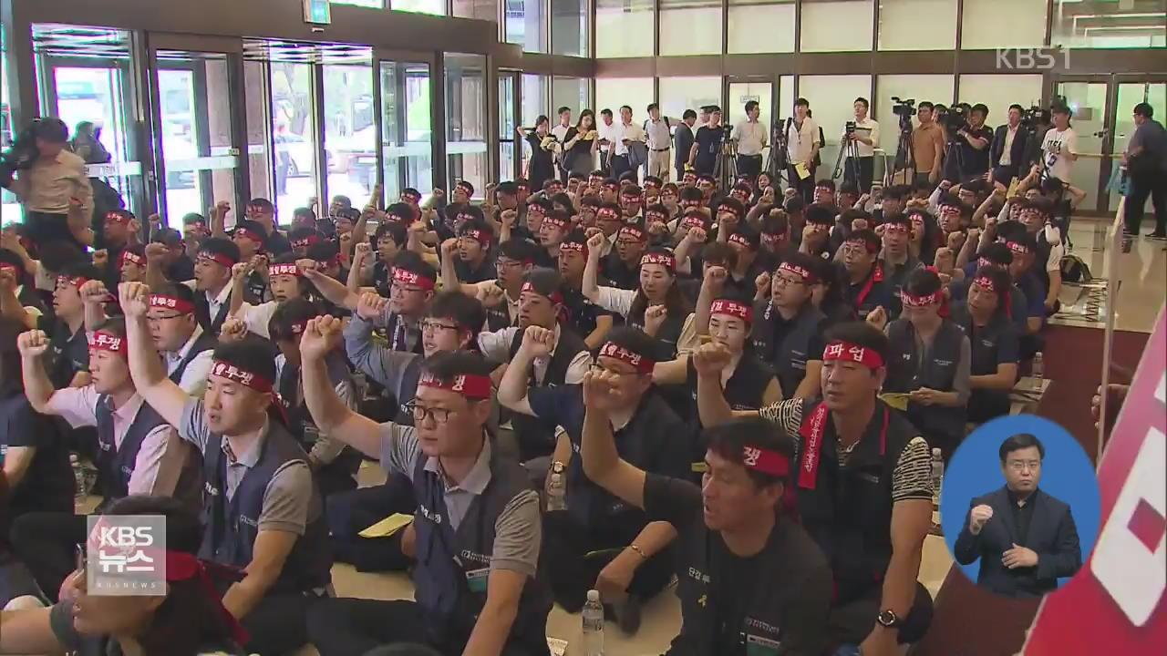 '성과연봉제 반대' 파업 돌입…은행 업무 차질 불가피