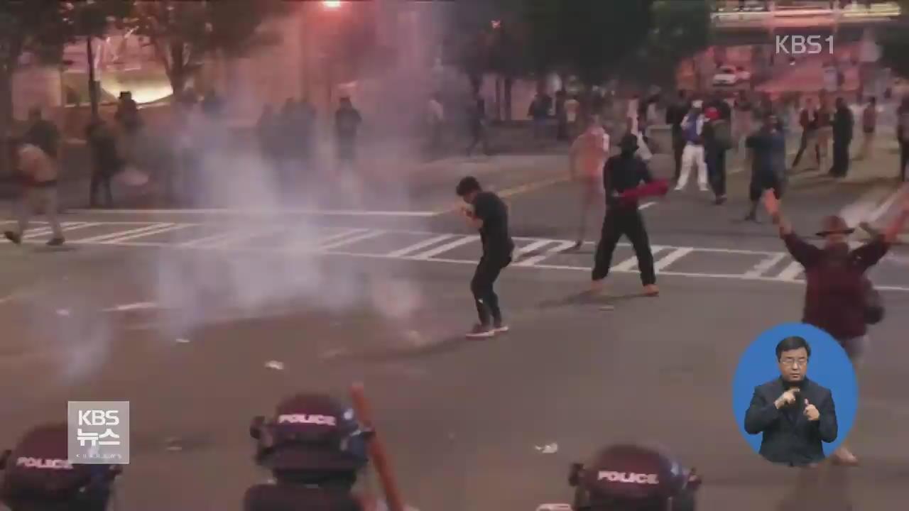 美 또 경찰·흑인 갈등…비상사태 선포