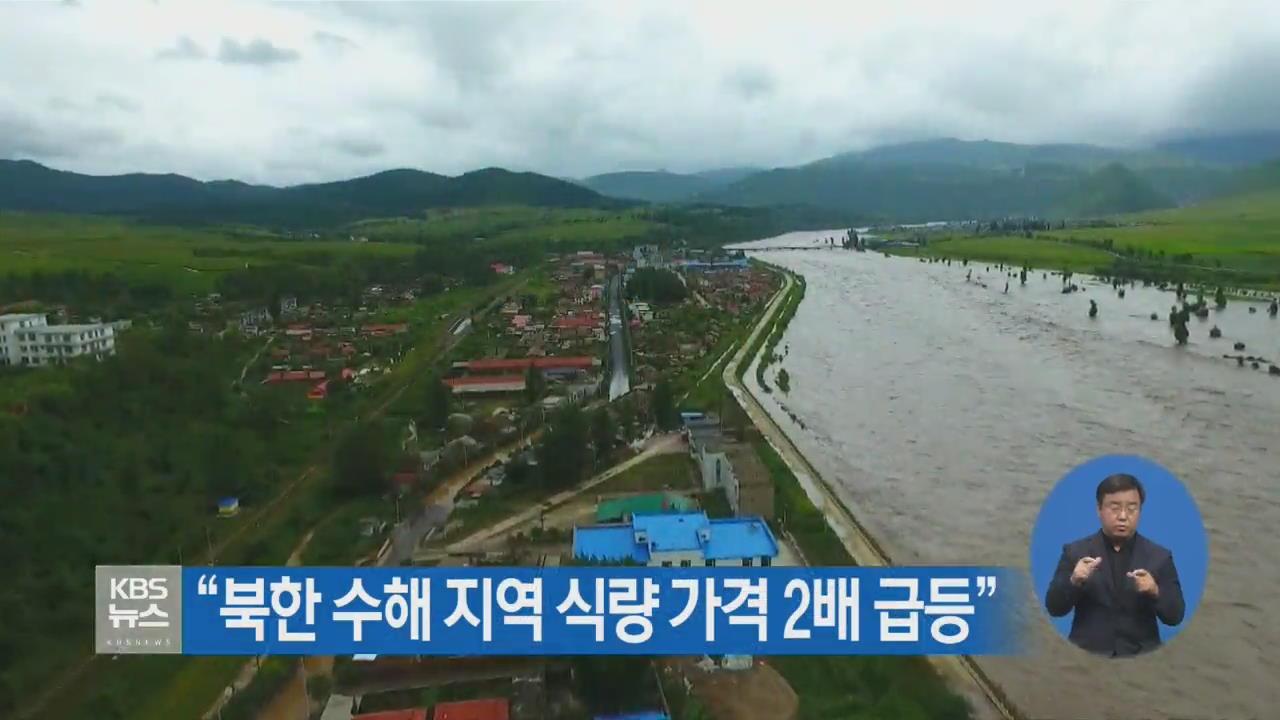 """""""북한 수해 지역 식량 가격 2배 급등"""""""