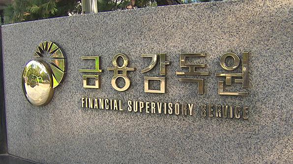 금감원, 17개 은행 본점에 직원 파견…총파업 대응