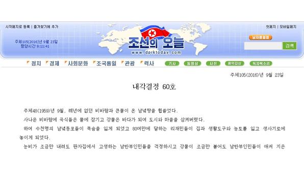 """北매체 """"50여년 전 南 홍수 피해 지원 결정"""""""