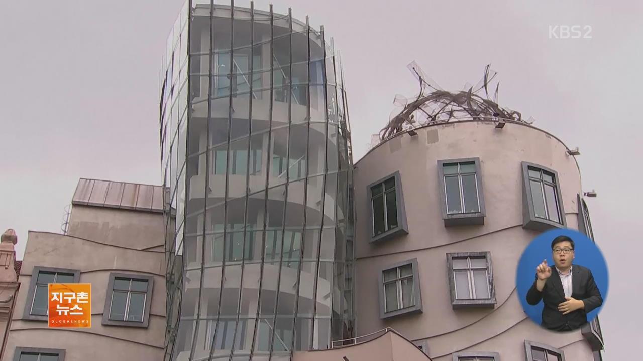 [지구촌 화제 영상] 체코 '내셔널 네덜란덴 빌딩' 일부, 호텔로 변신