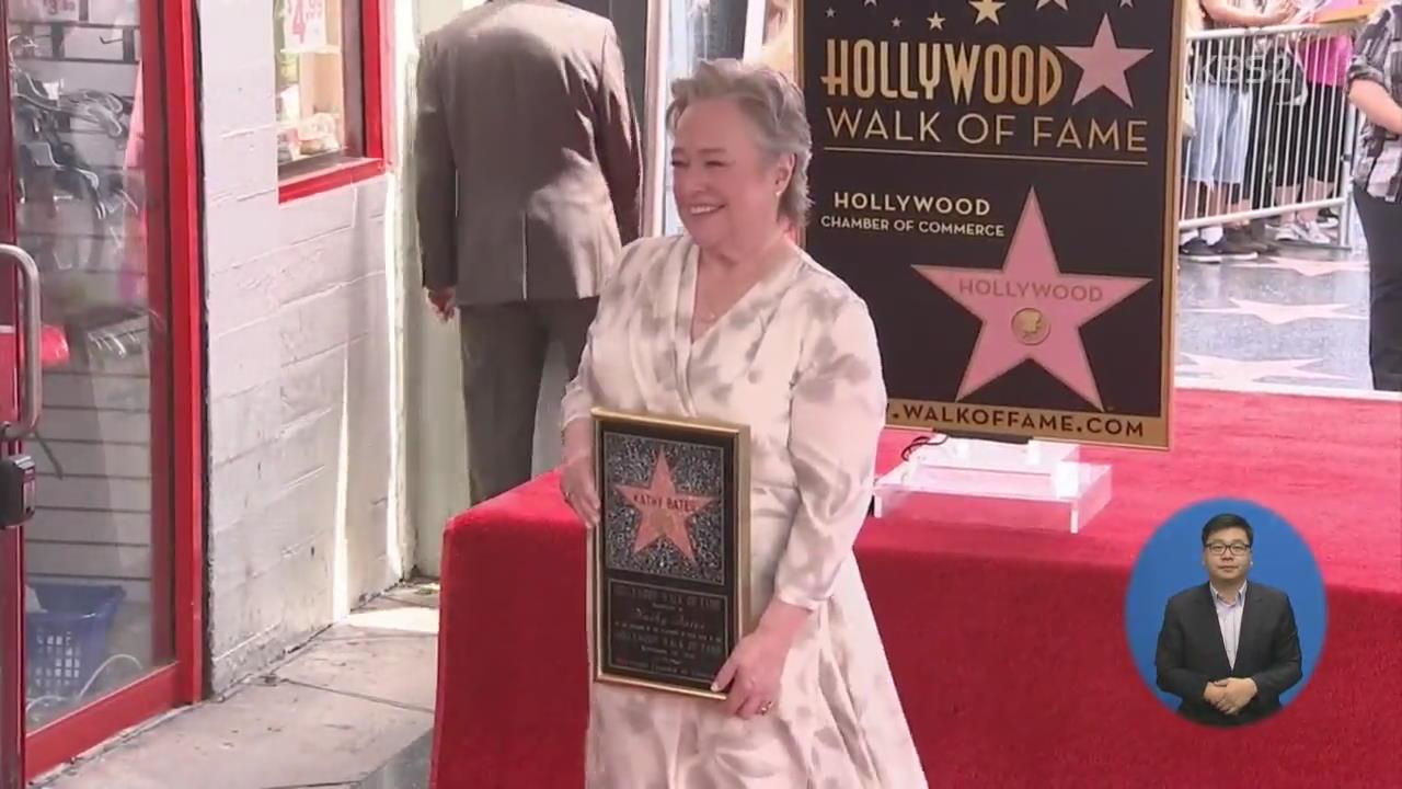 [지구촌 화제 영상] '미저리' 캐시 베이츠, 할리우드 명예의 거리 입성