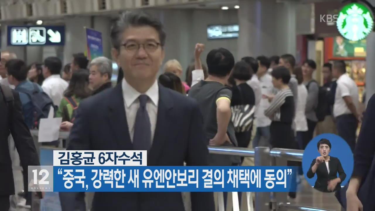 """김홍균 """"中, 강력한 새 안보리 결의 채택에 동의"""""""