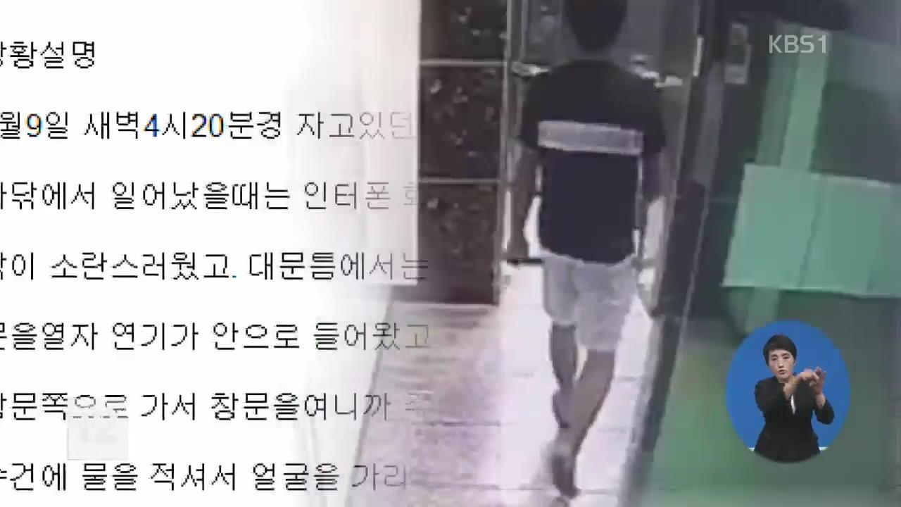 """28살 청년의 희생…""""의사자 논의"""""""