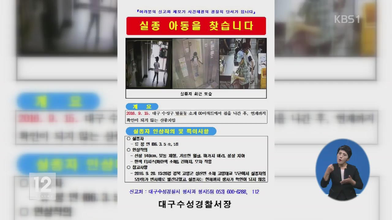 '모녀 변사' 관련 류정민 군 전단 배포…공개수사 전환