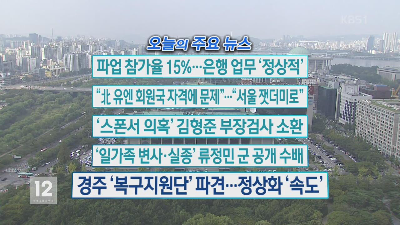 [오늘의 주요뉴스]  파업 참가율 15%…은행 업무 '정상적' 외
