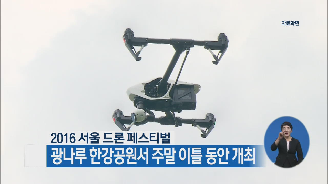 드론 페스티벌, 광나루 한강공원서 주말 이틀 동안 개최