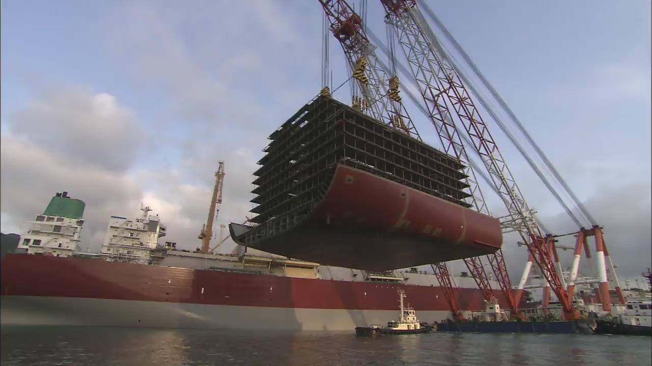 Shipbuilding Leak