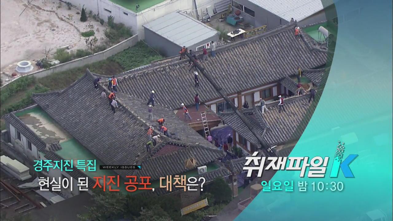[미리보기] 취재파일K : 현실이 된 지진 공포, 대책은? (9월 25일 방송)