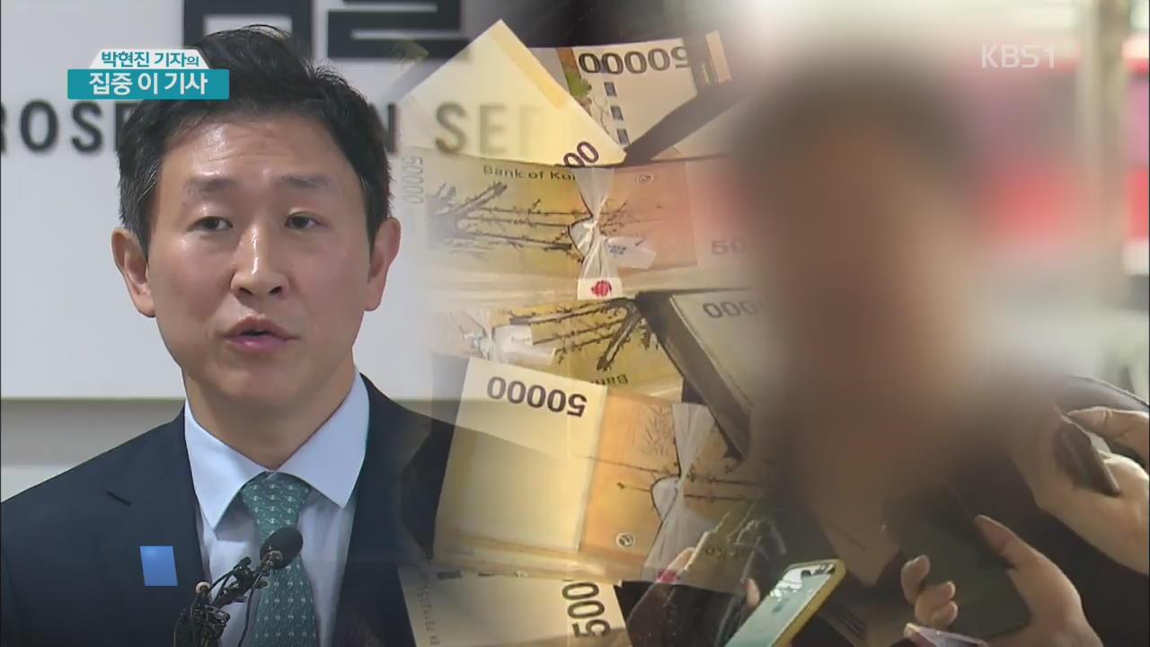 [집중 이 기사] '스폰서 의혹' 김형준 부장검사 소환