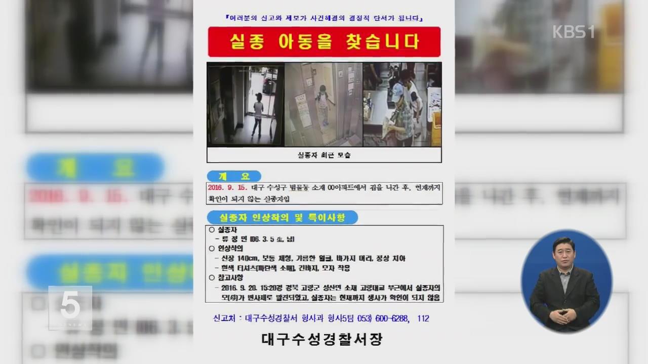 '실종' 류정민 군 수배 전단 배포…공개수사 전환