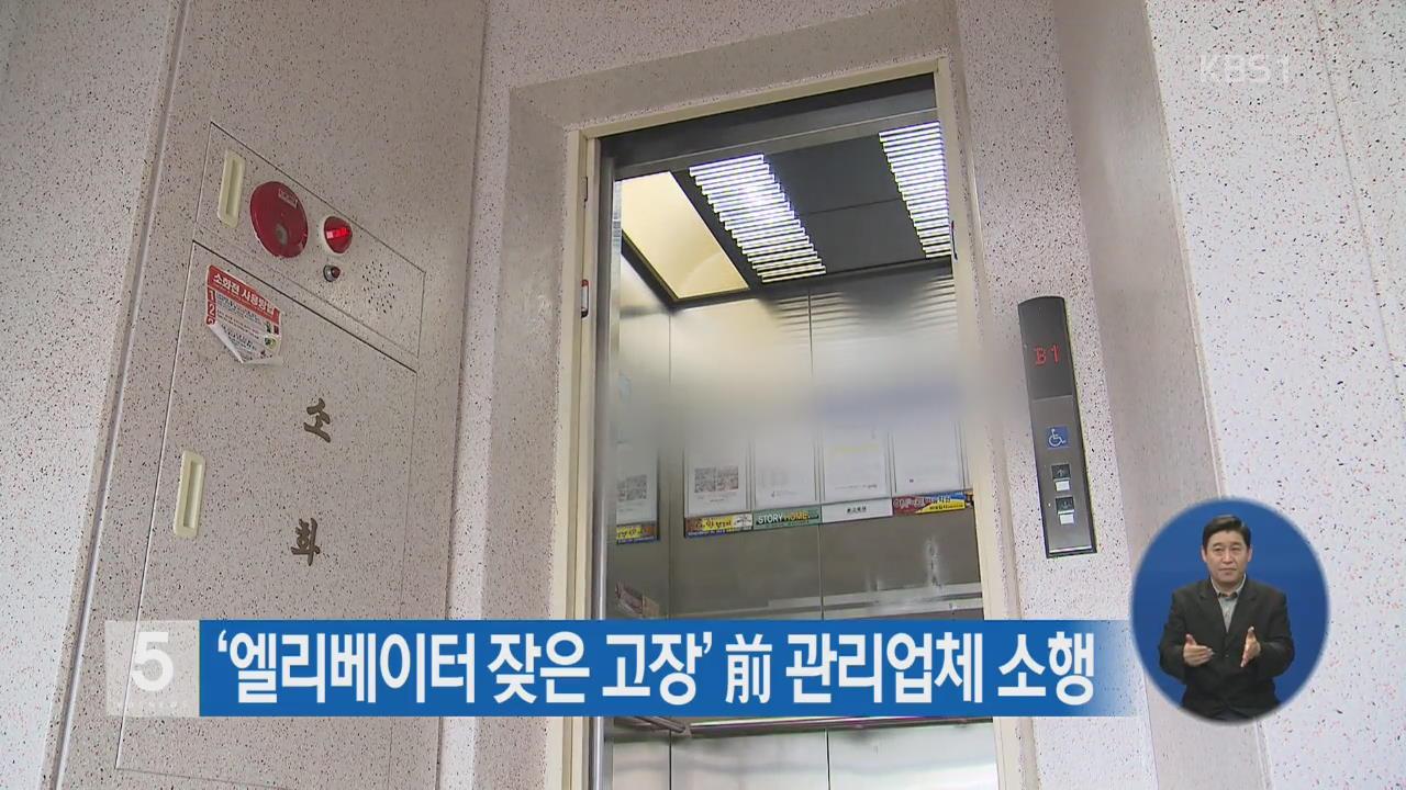 '엘리베이터 잦은 고장' 前 관리업체 소행