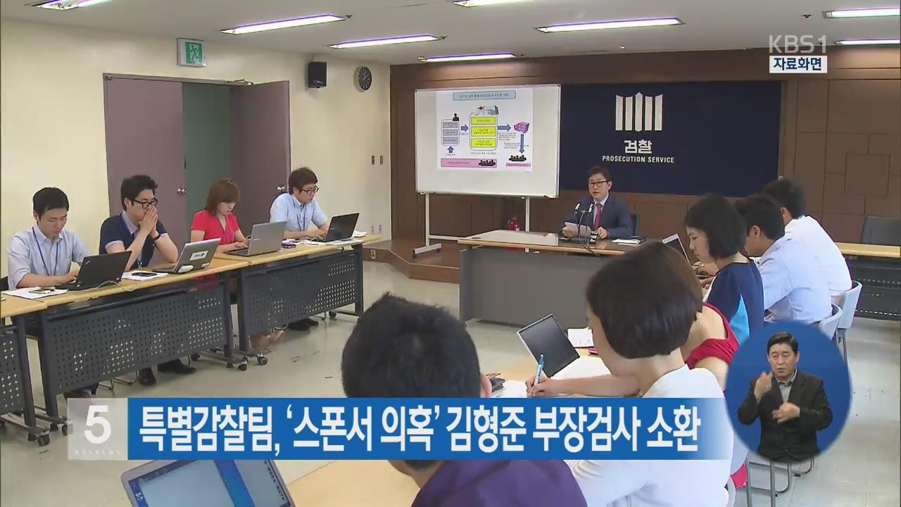 특별감찰팀, '스폰서 의혹' 김형준 부장검사 소환
