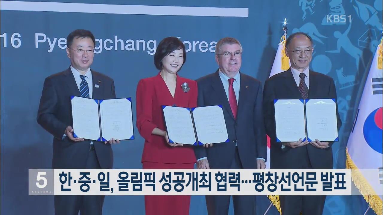 한·중·일, 올림픽 성공개최 협력…평창선언문 발표