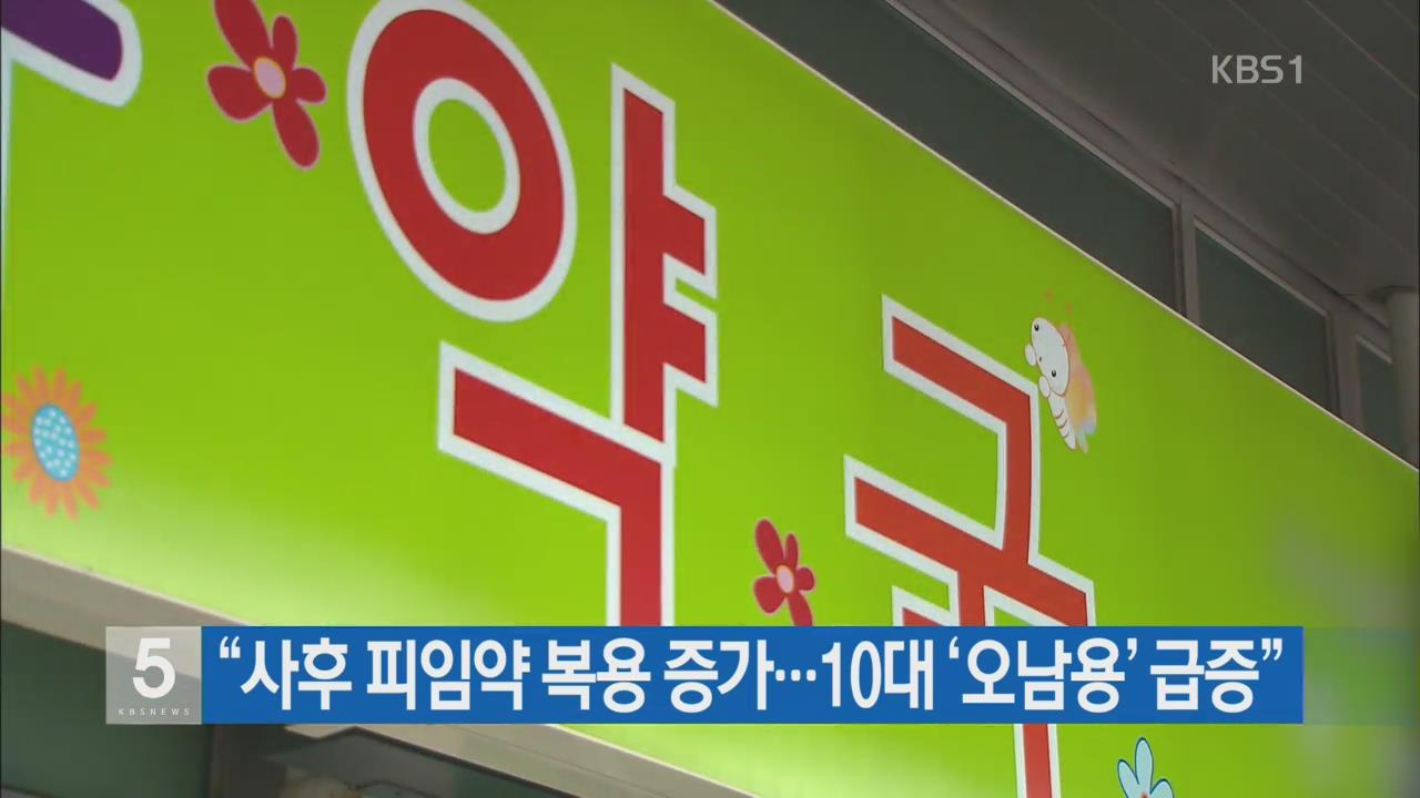 """""""사후 피임약 복용 증가…10대 '오남용' 급증"""""""
