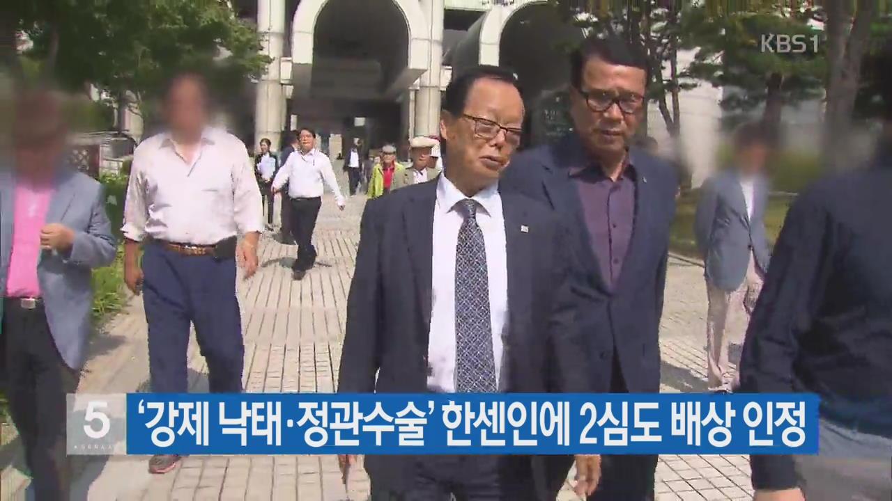 '강제 낙태·정관수술'  한센인에 2심도 배상 인정