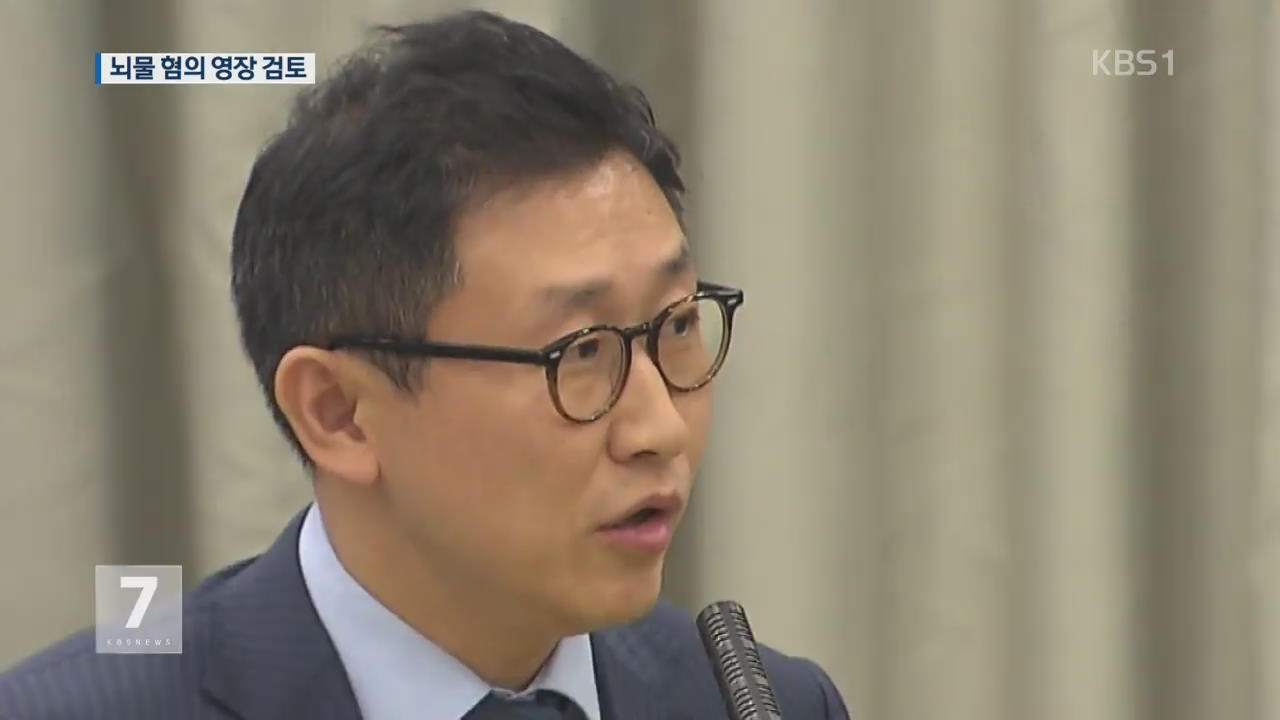 '스폰서 의혹' 김형준 부장검사 소환…영장 검토