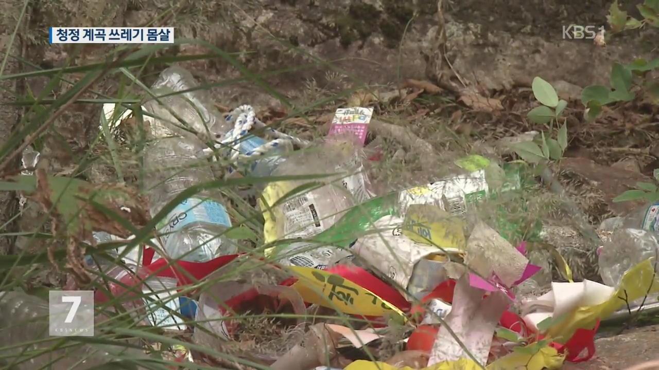 아침가리계곡, 쓰레기·무분별 산행에 '몸살'