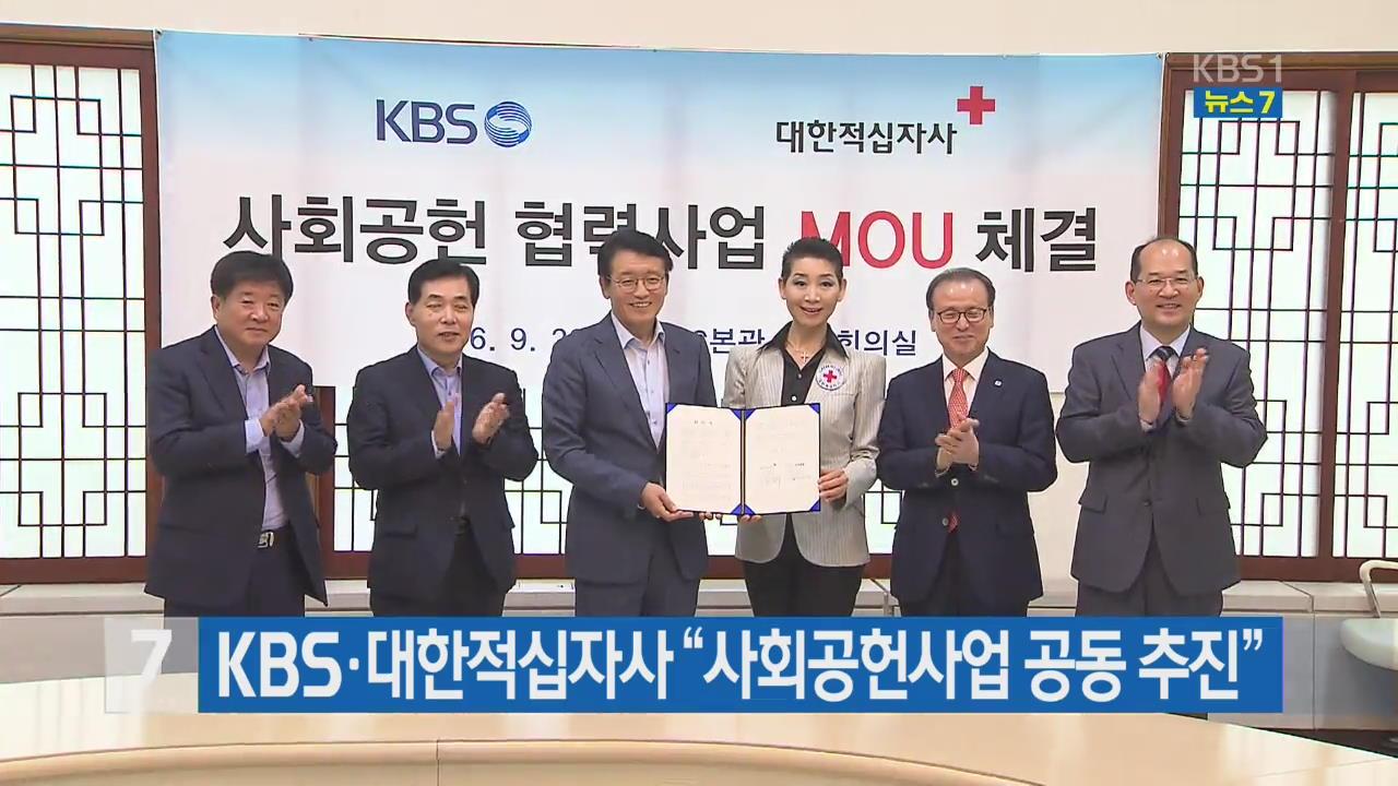 "KBS·대한적십자사 ""사회공헌사업 공동 추진"""