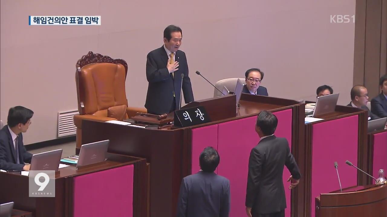 '김재수 해임건의안' 표결 임박…결과 예측 불가