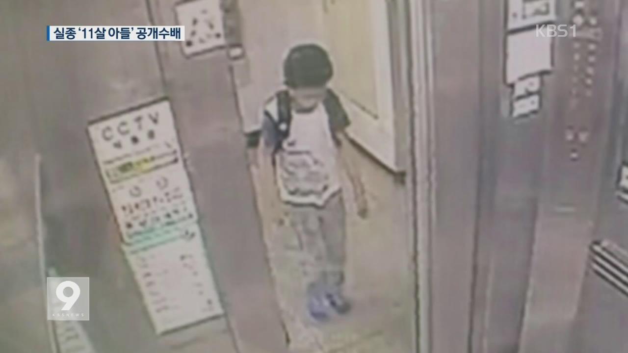 모녀 변사…실종 11살 류정민 군 공개수배
