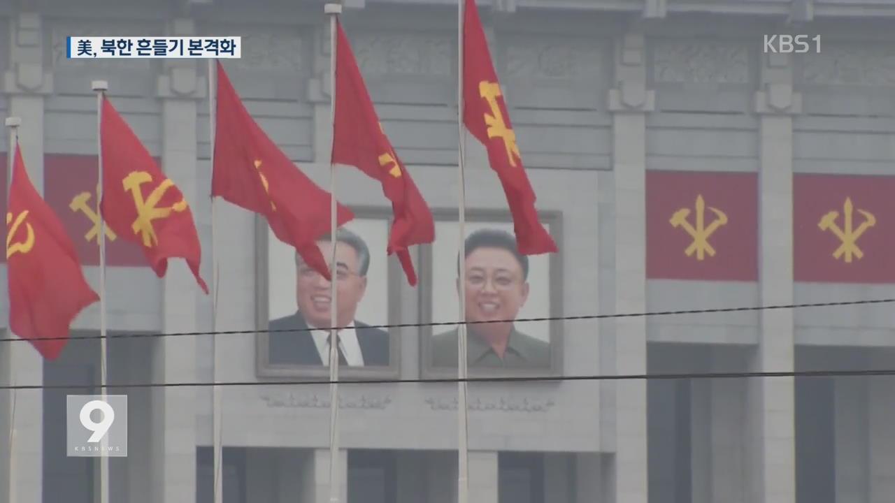 """""""북 주민에 바깥세상 알려라""""…美, 북한 흔들기 본격화"""