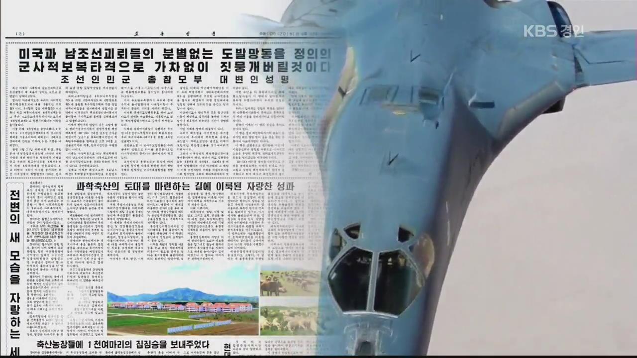 """北, 美 전략 폭격기 비행에 """"서울 잿더미"""" 위협"""
