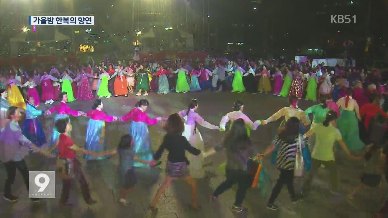 천여 명이 '강강술래'…가을 품은 한복의 향연
