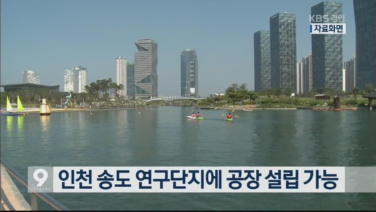 인천 송도 연구단지에 공장 설립 가능