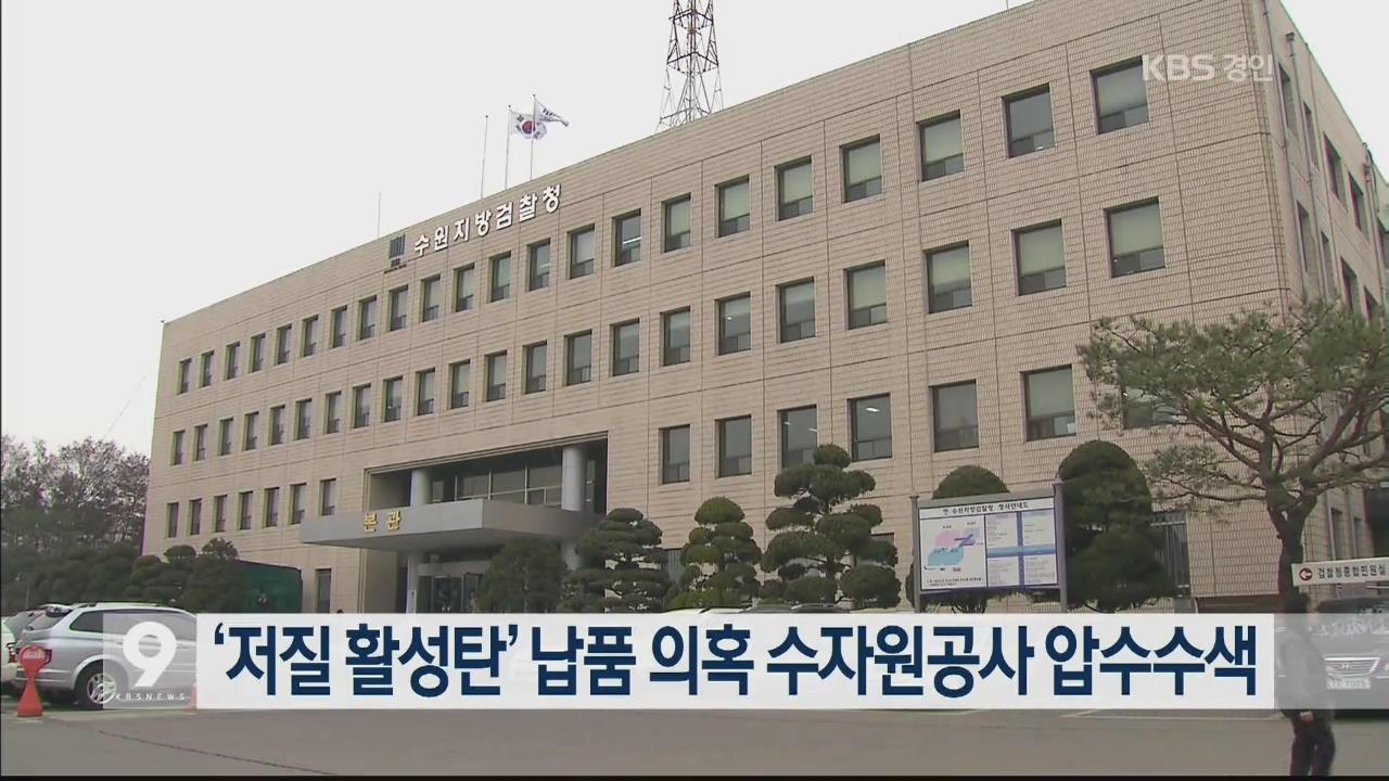 '저질 활성탄' 납품 의혹 수자원공사 압수수색