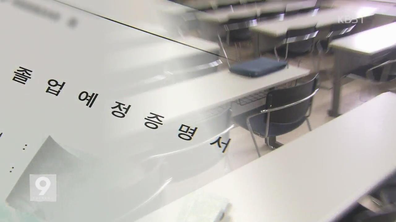 """""""취업 확인서도 부정 청탁""""…대학 졸업반 혼란"""
