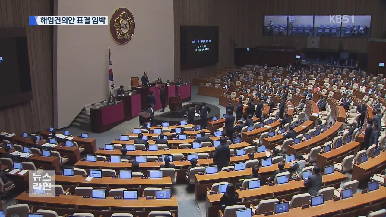 '김재수 해임건의안' 표결 갈등