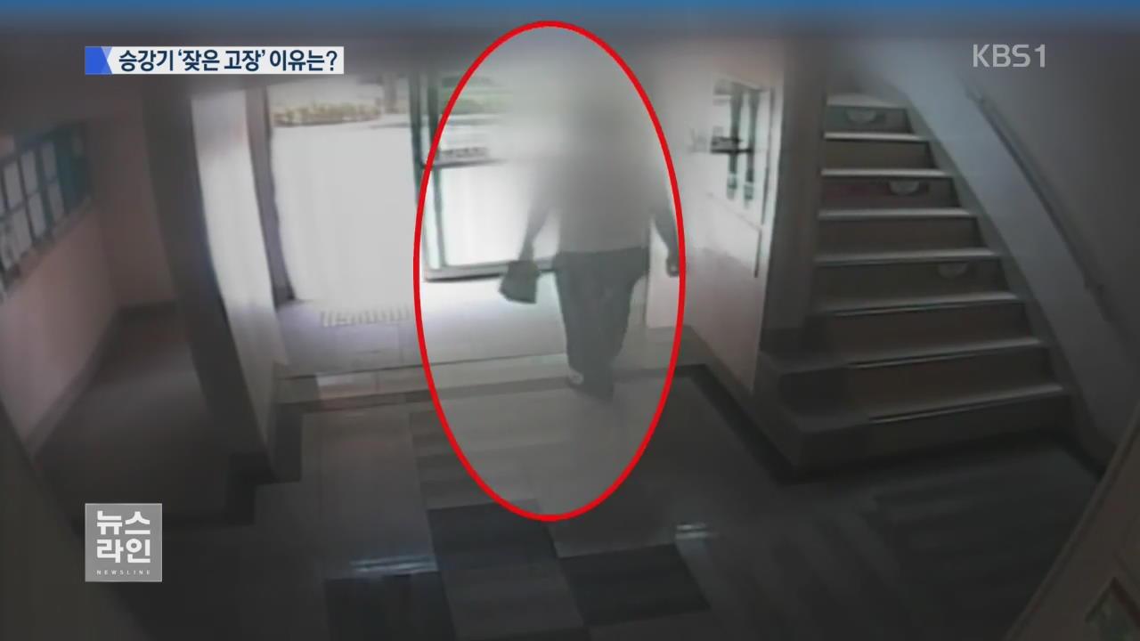 '고장 승강기 수리 불가'…알고보니 관리업체가!