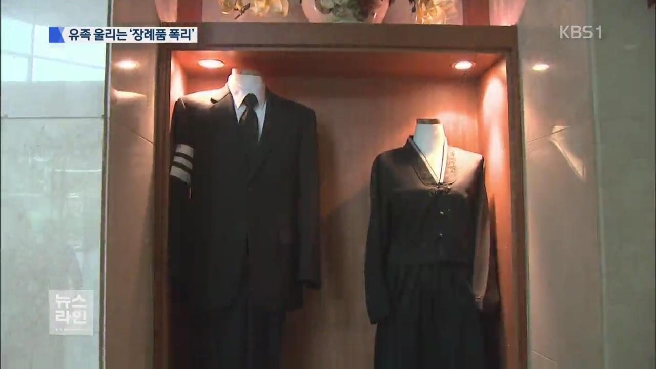 8만 원짜리 수의가 70만 원…지방의료원 장례용품 '폭리'