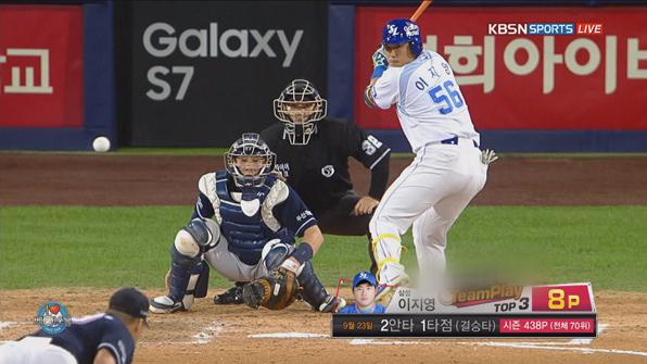 [프로야구 영상] 최고의 팀플 (2016.09.23)