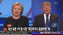 """[글로벌24 주요뉴스] 美 대선 토론 1억 명 시청 """"피곤하거나 흥분..."""