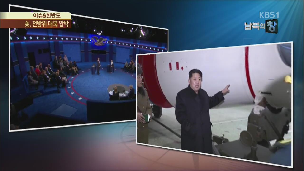 [이슈&한반도] 경제 제재·무력시위…美, 전방위 대북 압박