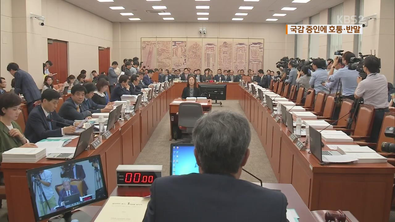 호통에 비난…국회의원 '국감 갑질' 여전