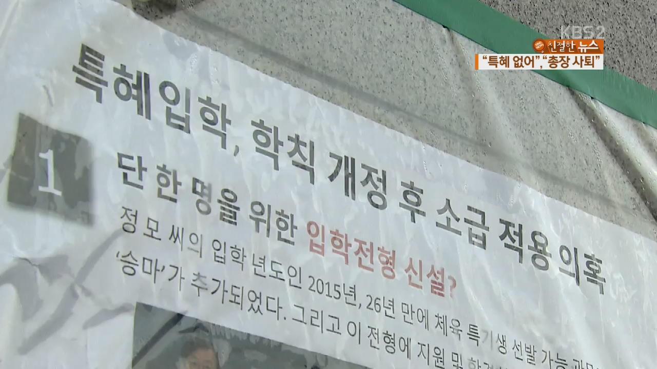 '정권 실세' 특혜 의혹…이대 갈등 지속