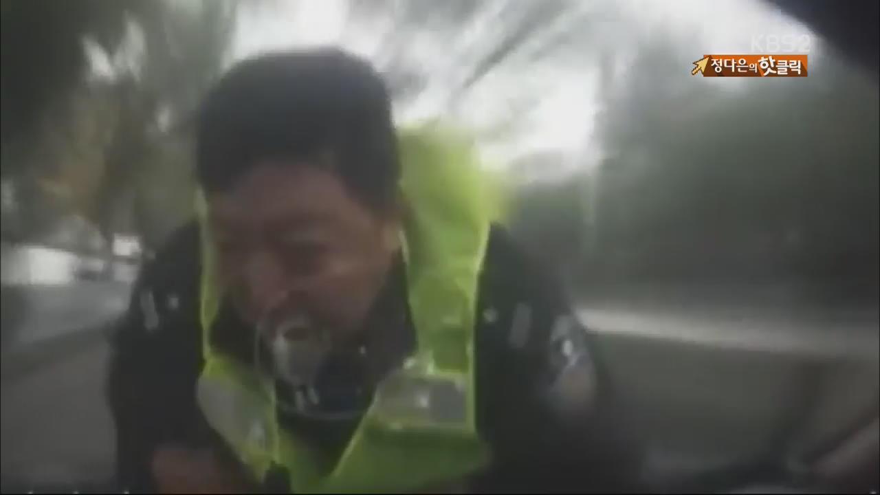 [핫 클릭] 단속 경찰 매달고 질주…독한 음주운전