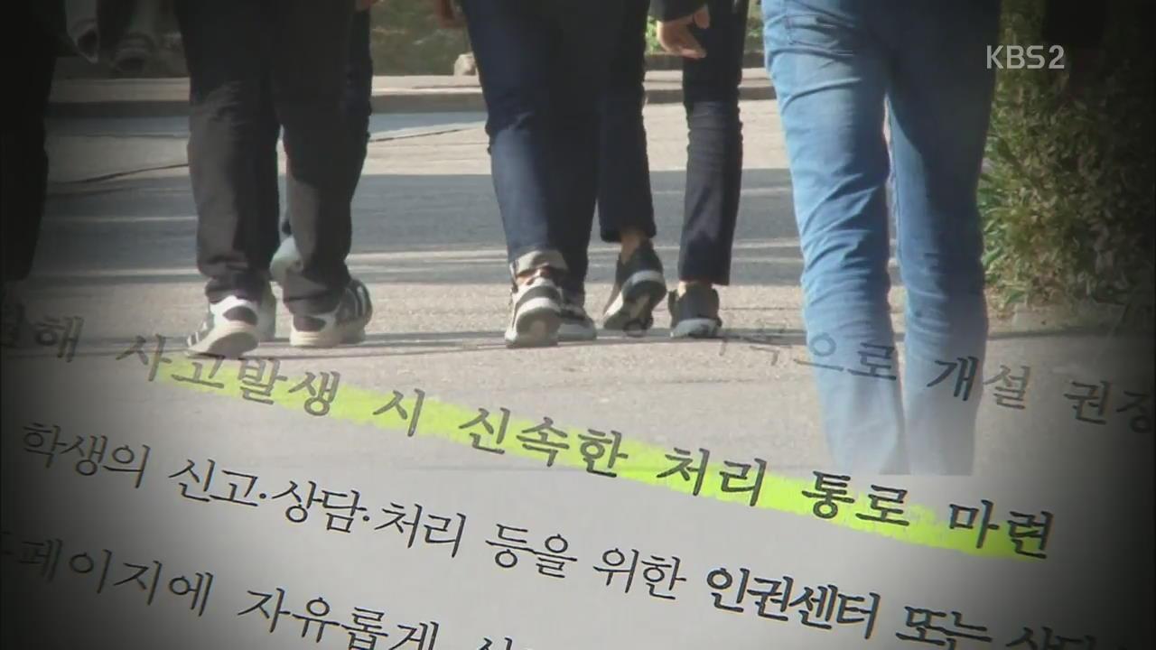 [뉴스 따라잡기] 대학 MT서 성추행…피해자 울리는 학교