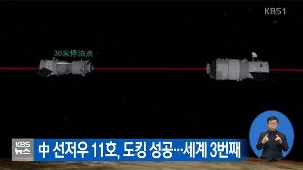 中 선저우 11호, 도킹 성공…세계 3번째