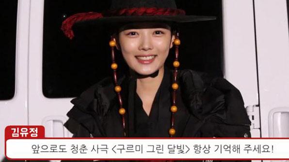 """'사극요정' 김유정, """"저희 항상 기억해주세요!"""""""