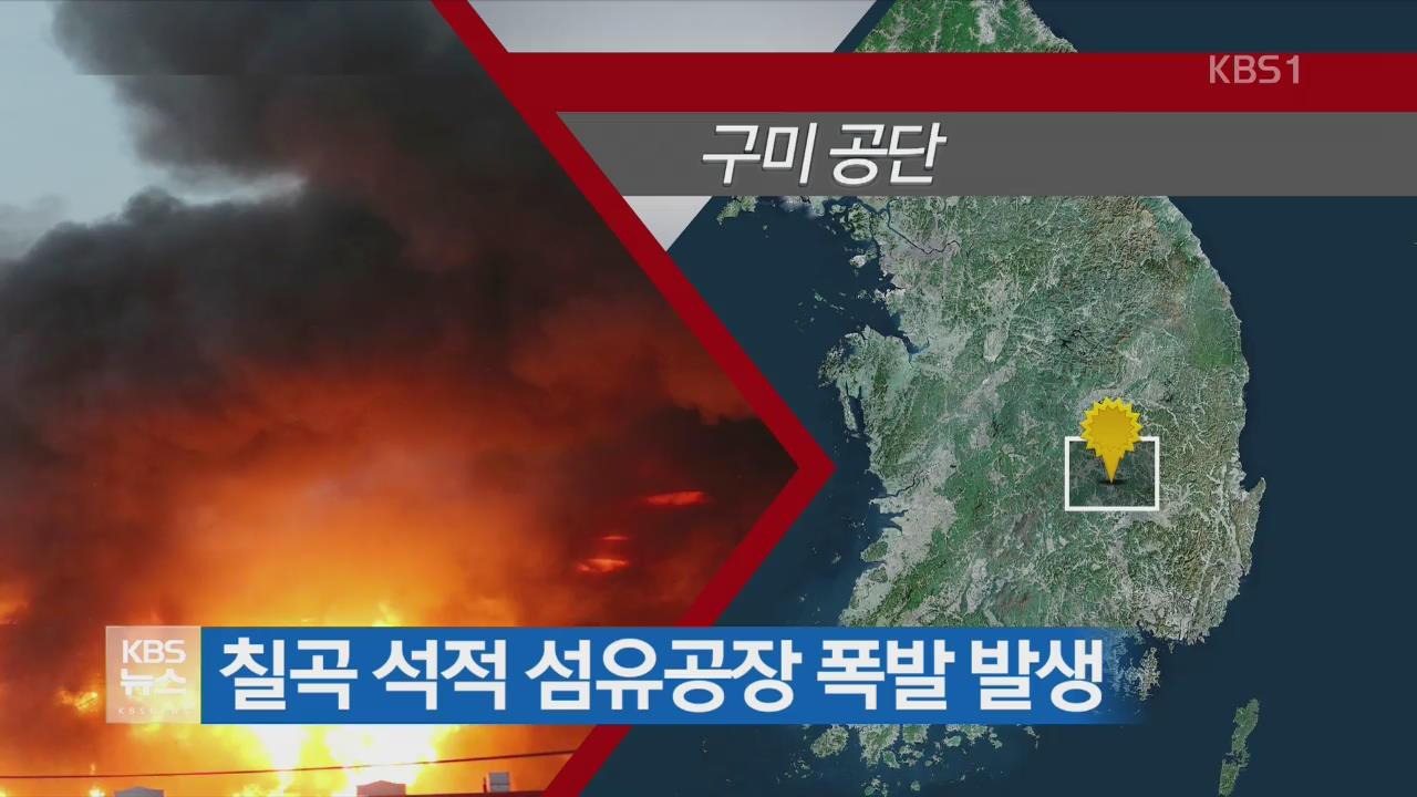 칠곡 석적 섬유공장 폭발 발생