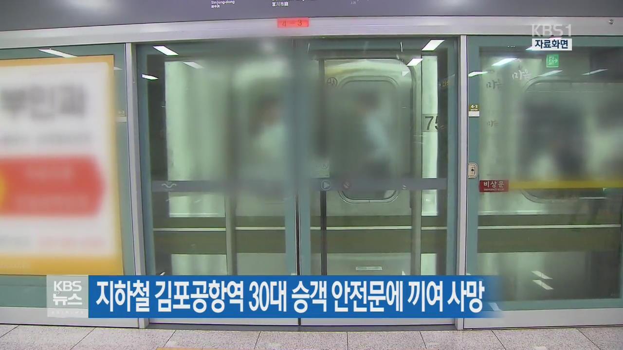 지하철 김포공항역 30대 승객 안전문에 끼여 사망