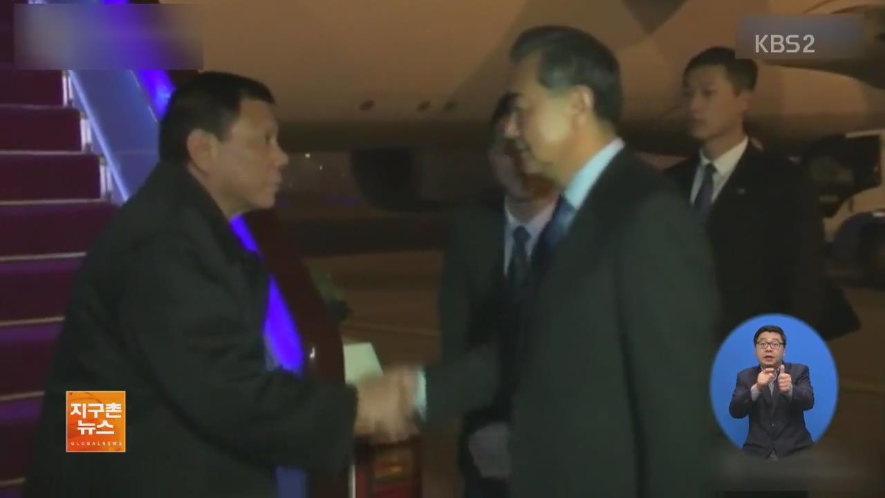 두테르테 첫 방중…중-필리핀 관계 '급진전'
