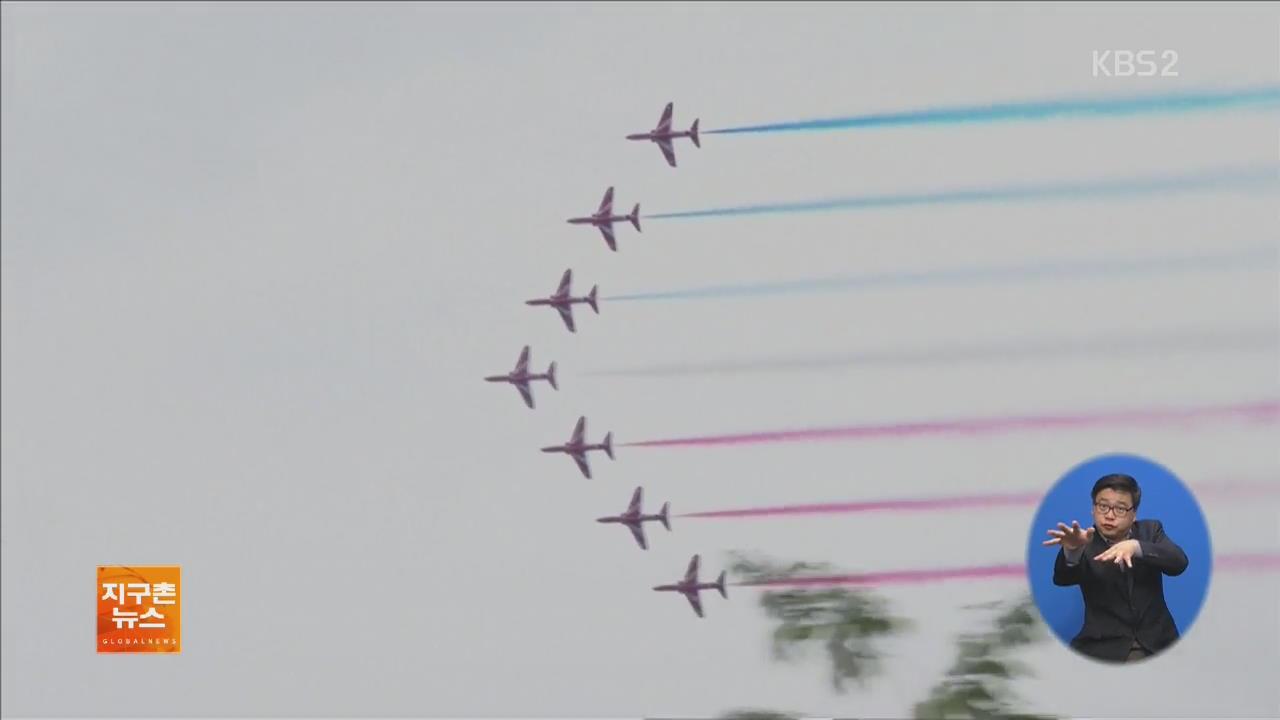 [지구촌 화제 영상] 英 공군 비행단의 화려한 '에어쇼'