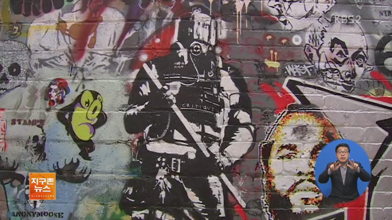 [지구촌 화제 영상] 호주, 얼굴 없는 거리 화가 '뱅크시' 전시회